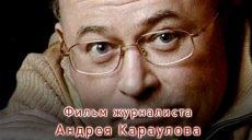 andrei-karaulov-snyal-film-o-profsoyuzakh min